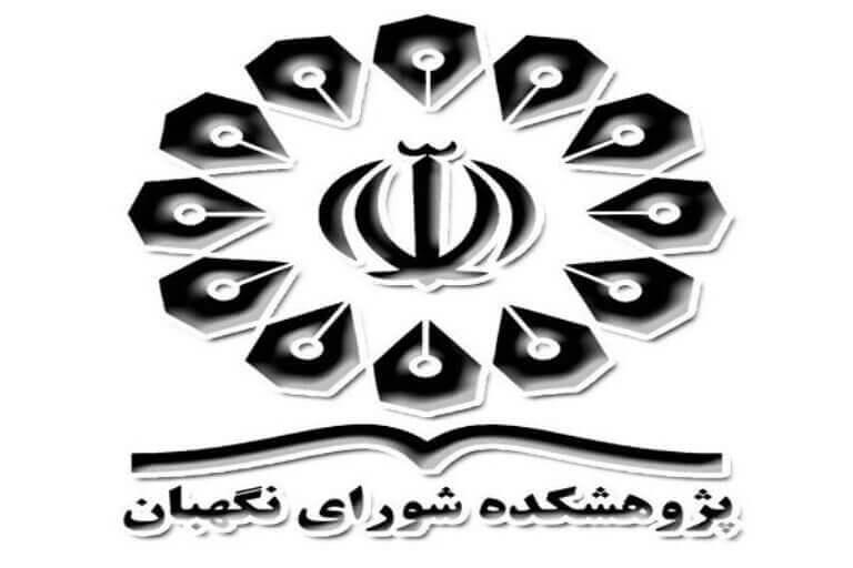پژوهشکده شورای نگهبان