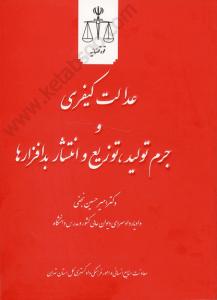 عدالت کیفری و جرم تولید ، توزیع و انتشار بدافزارها نویسنده: دکتر امیر حسین نجفی